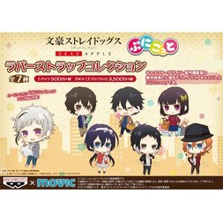 Punikotto Bungo Stray Dogs Dead Apple Rubber Strap Collection