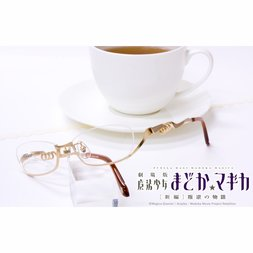 Puella Magi Madoka Magica the Movie: Rebellion Mami Tomoe Glasses