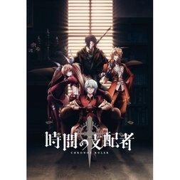 Ruler Game | TV Anime Chronos Ruler OP Theme