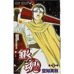 Gintama Vol. 20