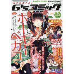 Dengeki G's Comic September 2018
