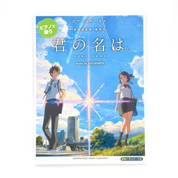 Your Name Music by Radwimps Piano & Vocal Sheet Music