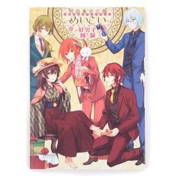 Meiji Tokyo Renka 5th Anniversary Fan Book: Ikemen Catalog