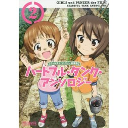 Girls und Panzer der Film Heartful Tank Anthology Vol. 2