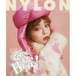 Nylon Japan March 2019