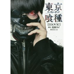Tokyo Ghoul Official Movie Visual Book