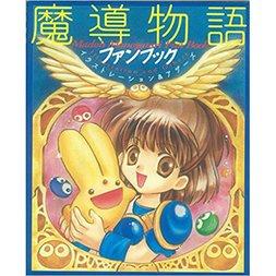 Mado Monogatari Fan Book: Illustrations & Others