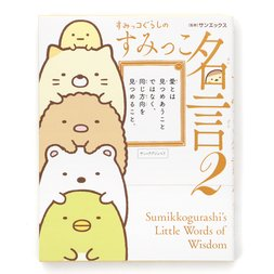 Sumikko Gurashi Wise Sayings: Words to Fulfill Dreams