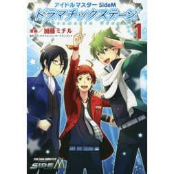 The Idolm@ster: Side M Dramatic Stage Vol. 1