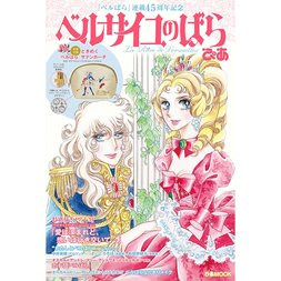 The Rose of Versailles Pia