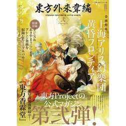 Touhou Gairai Ihen: Strange Creators of Outer World Vol. 2