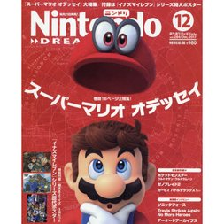Nintendo Dream December 2017