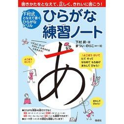 Hiragana Study Notebook