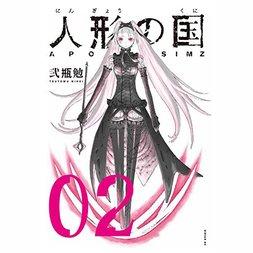 Ningyo no Kuni Vol. 2