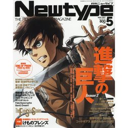 Monthly Newtype May 2017