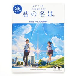 Your Name Music by Radwimps Easy Beginner Piano Solos
