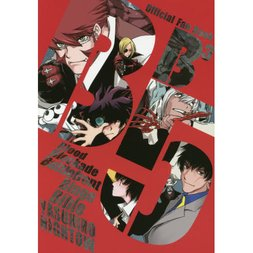 B5: Blood Blockade Battlefront Official Fanbook