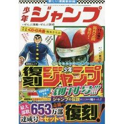 Weekly Shonen Jump Reprint Pack 1
