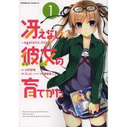 Saekano: How to Raise a Boring Girlfriend: Egoistic-Lily Vol. 1