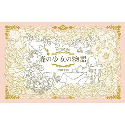 My Coloring Postcard Book: Story of the Forest Girl