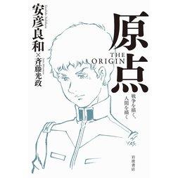 Genten: The Origin