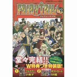 Fairy Tail Vol. 63 Special Edition