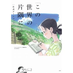 In This Corner of the World Official Art Book