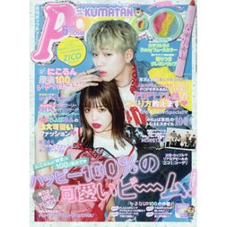 Popteen June 2017