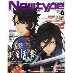 Monthly Newtype June 2017