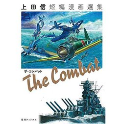 The Combat: Shin Ueda Short Comic Collection -Imperial Army Selection-