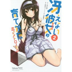 Saekano: How to Raise a Boring Girlfriend: Koisuru Metronome Vol. 2