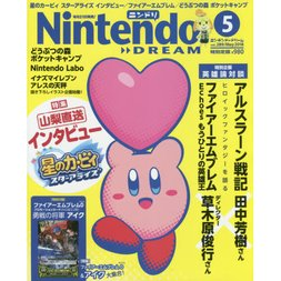 Nintendo Dream May 2018