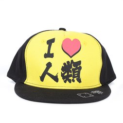 No Game No Life I Heart Humanity Fitted Cap