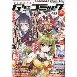 Dengeki G's Comic February 2018