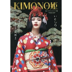 Kimono Hime Vol. 14