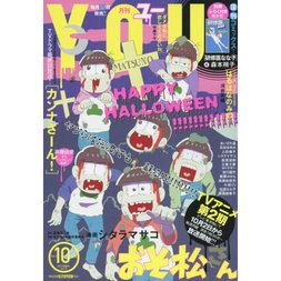 Monthly You October 2017