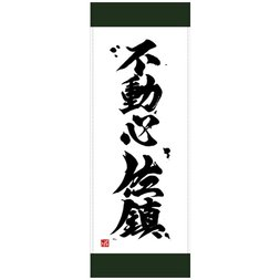 Kantai Collection -KanColle- Fudoushin Sachin Sports Towel