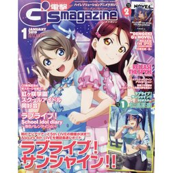 Dengeki G's Magazine January 2019