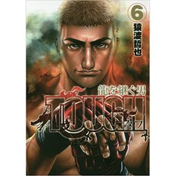 Tough: The Man Who Inherits The Dragon Vol. 6