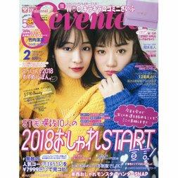 Seventeen February 2018