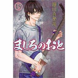 Mashiro no Oto Vol. 19