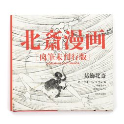 Hokusai's Lost Manga: Handwritten Unpublished Edition