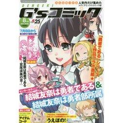 Dengeki G's Comic August 2017