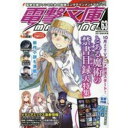 Dengeki Bunko Magazine September 2018