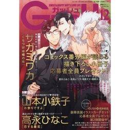 Boy's Love Magazine Gush December 2017