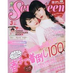 Seventeen March 2017