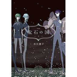 Land of the Lustrous Vol. 9 Special Edition