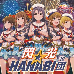Senkou☆Hanabi-Dan: The Idolm@ster: Million The@ter Generation 10