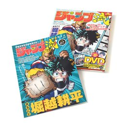 Jump-Ryu! Vol. 7 My Hero Academia w/ Manga Drawing Tutorial DVD