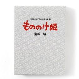 Studio Ghibli Complete Storyboards 11: Princess Mononoke